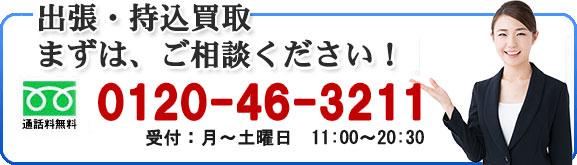 TEL 0120-46-3211