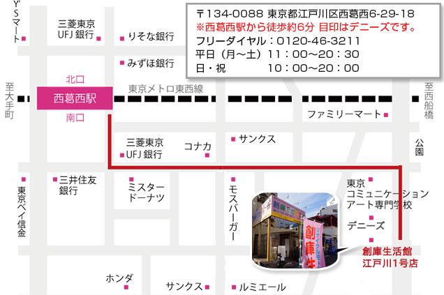 〒134-0088 東京都江戸川区西葛西6-29-18 西葛西駅から徒歩約6分目印はデニーズです。
